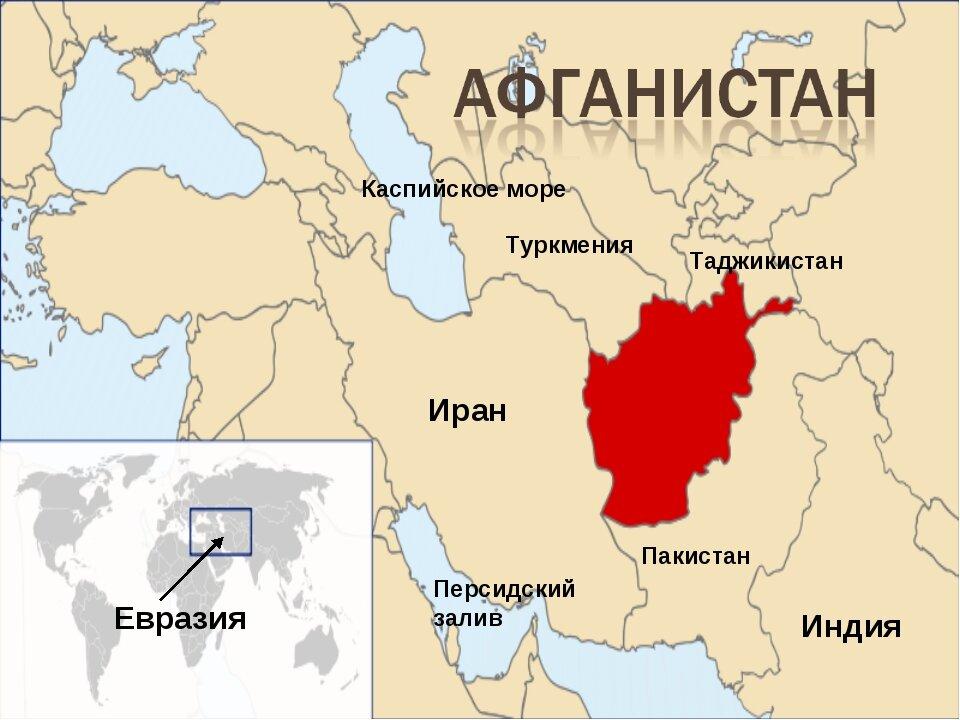 Отдельные аспекты влияния афганского фактора на ситуацию в Каспийском регионе