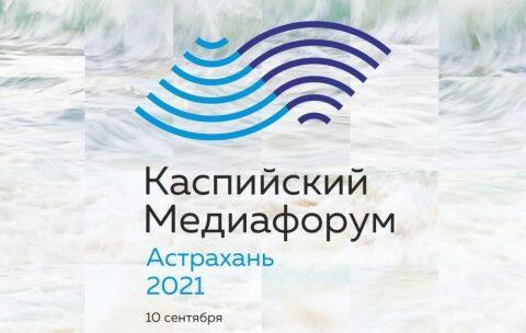 Астрахань в сентябре проведет Каспийский медиафорум-2021