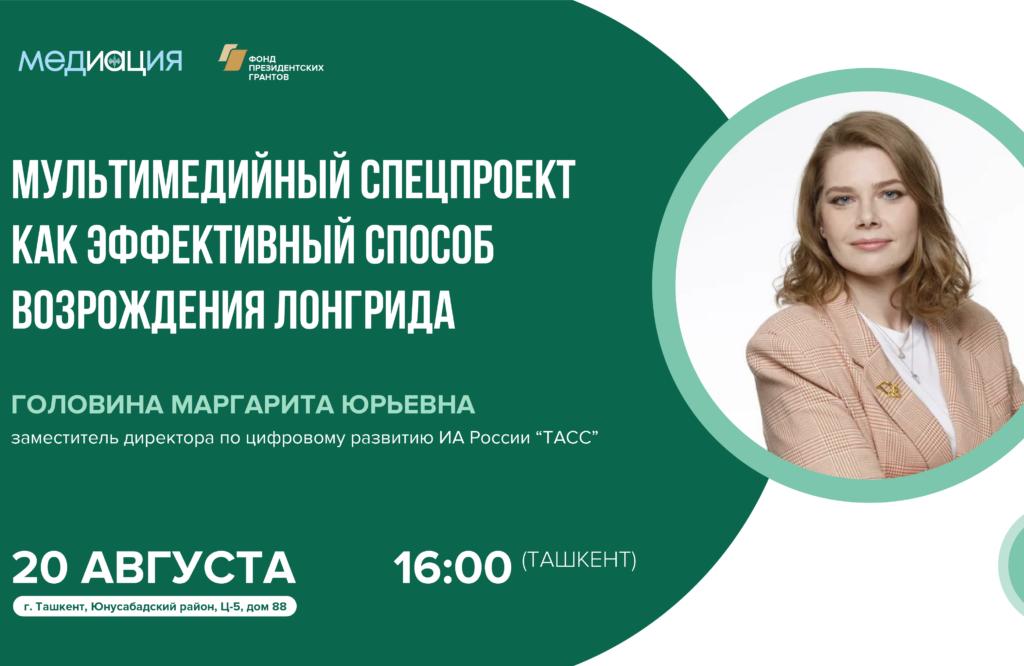 Превращаем лонгрид в мультимедийный проект – Ташкентская неделя «МедИАЦии»