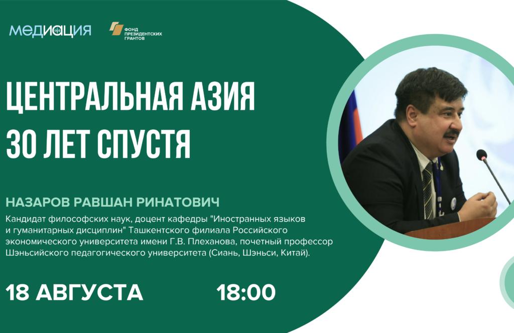 Нашли ли страны Центральной Азии себя и свое место в мире? — мнение эксперта «МедИАЦии»
