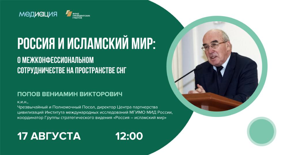 Россия и исламский мир: о межконфессиональном сотрудничестве на пространстве СНГ