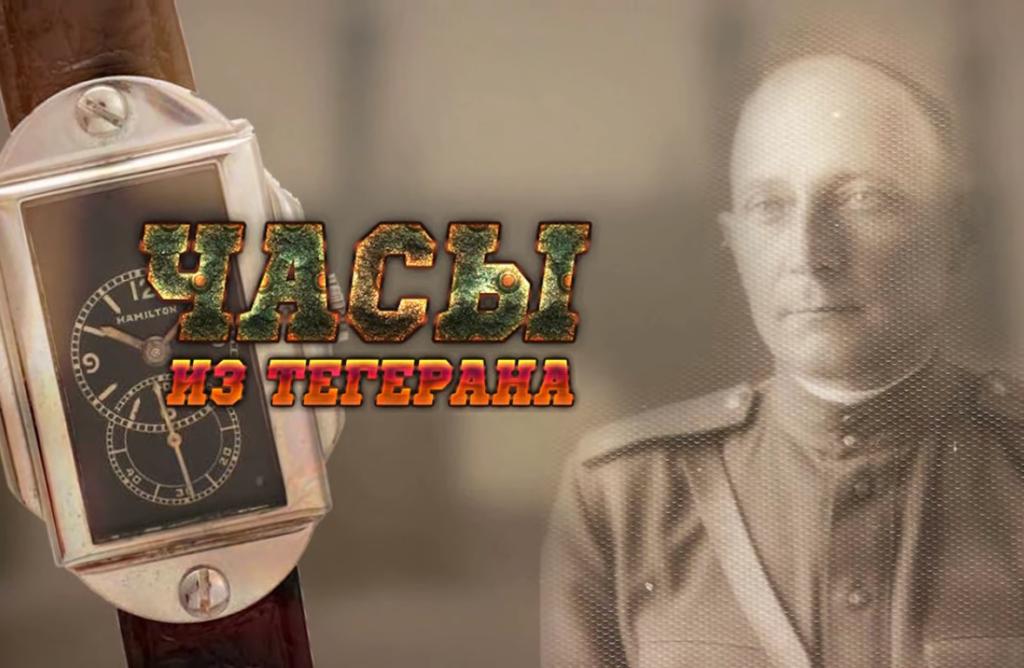 Часы из Тегерана — к восьмидесятилетию совместной операции советских и британских войск в Персии
