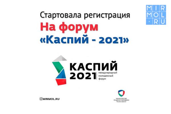 В Республике Дагестан состоится Международный молодёжный форум «Каспий-2021»