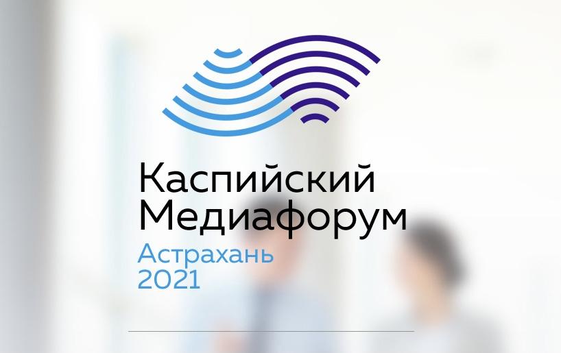 В Астрахани состоится VI Каспийский медиафорум