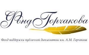 Фонд Горчакова открыл прием заявок на программу стажировок для иностранных студентов