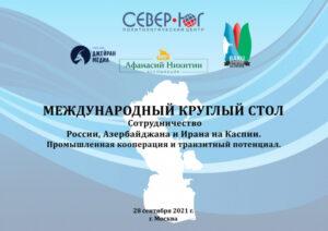 Международный круглый стол «Экономика Каспия: вчера, сегодня, завтра»