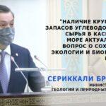 Сенат Казахстана ратифицировал Протокол по ОВОС к Тегеранской конвенции