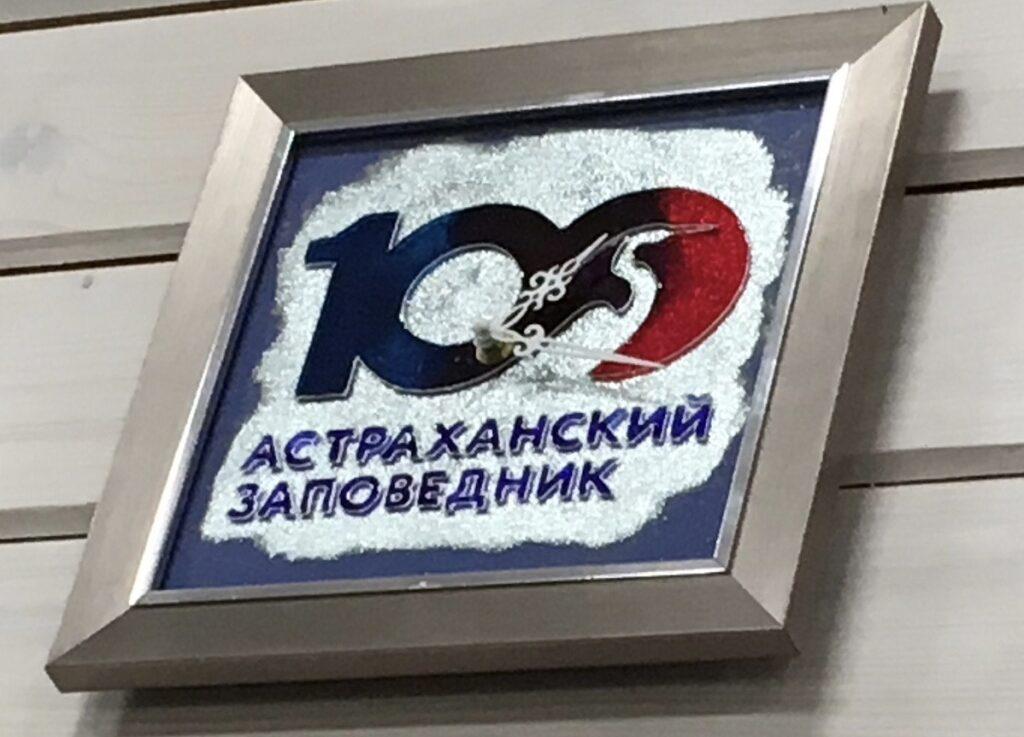 В Астраханском заповеднике состоялся круглый стол