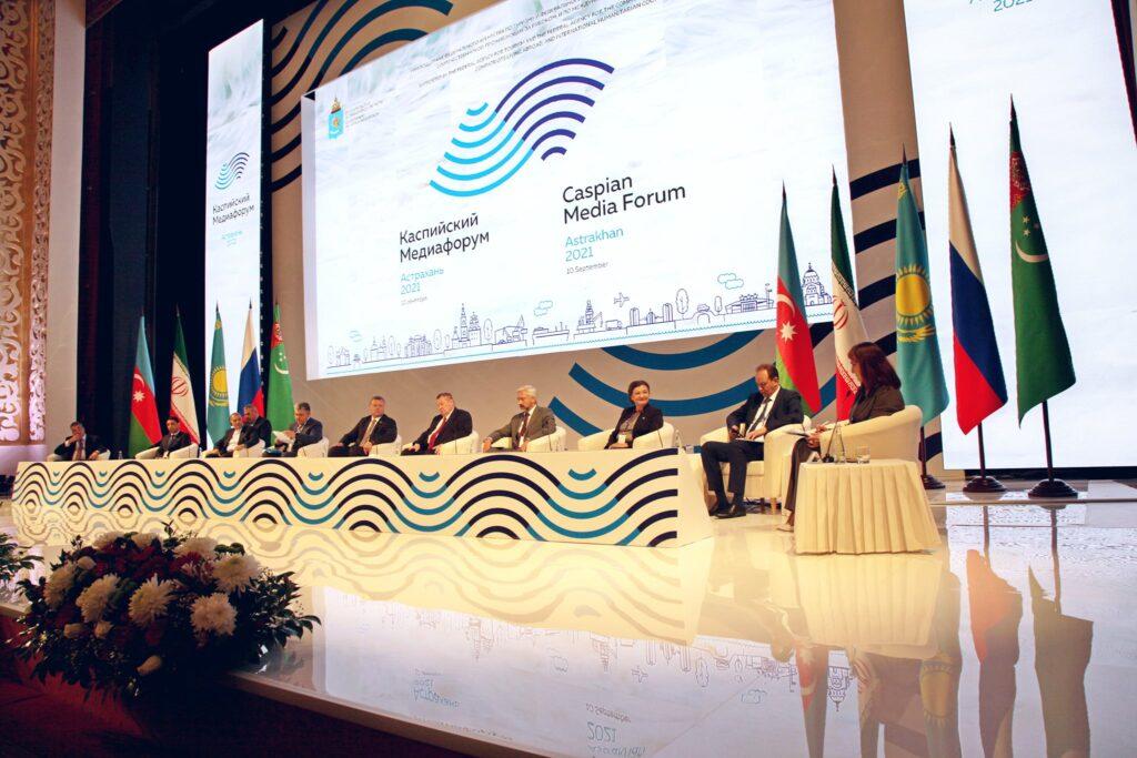 В Астрахани состоялся VI Каспийский медиафорум – итоговый пресс-релиз