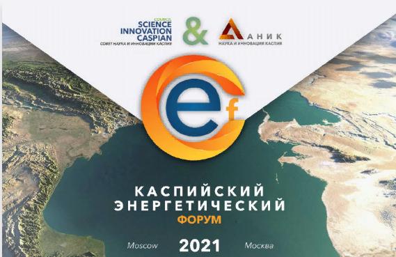 В декабре в Москве состоится очередной Каспийский энергетический форум
