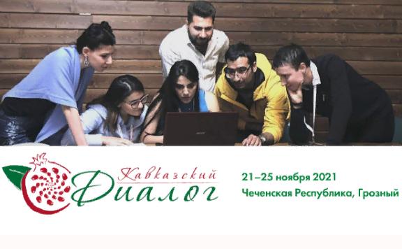 Фонд Горчакова открывает прием заявок на «Кавказский диалог – 2021»