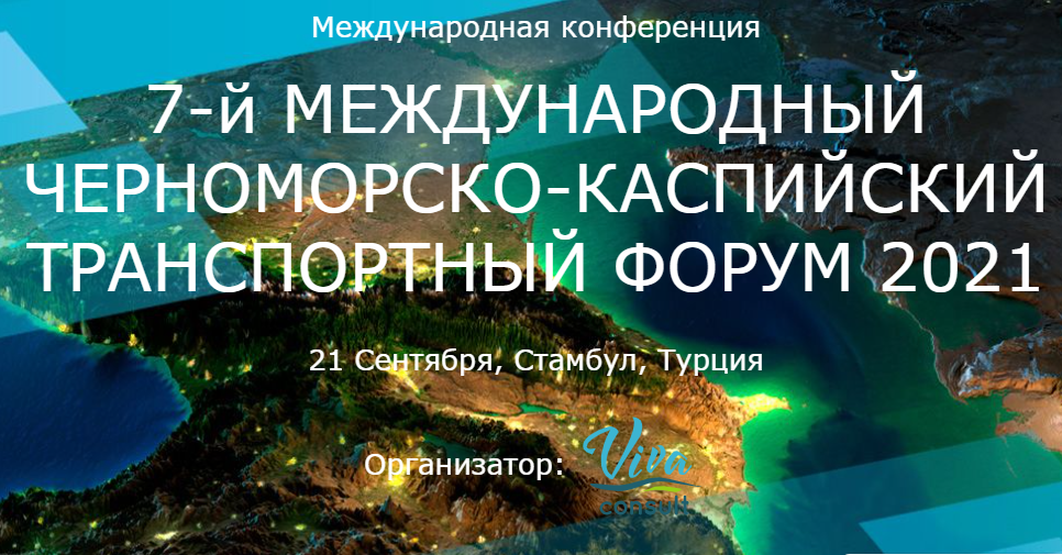 Итоги Седьмого Международного Черноморско-Каспийского транспортного форума — 2021