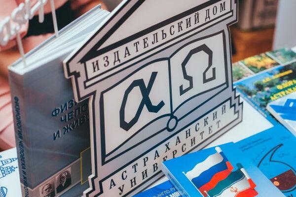 Издательский дом АГУ выпустил учебное пособие по персидскому языку
