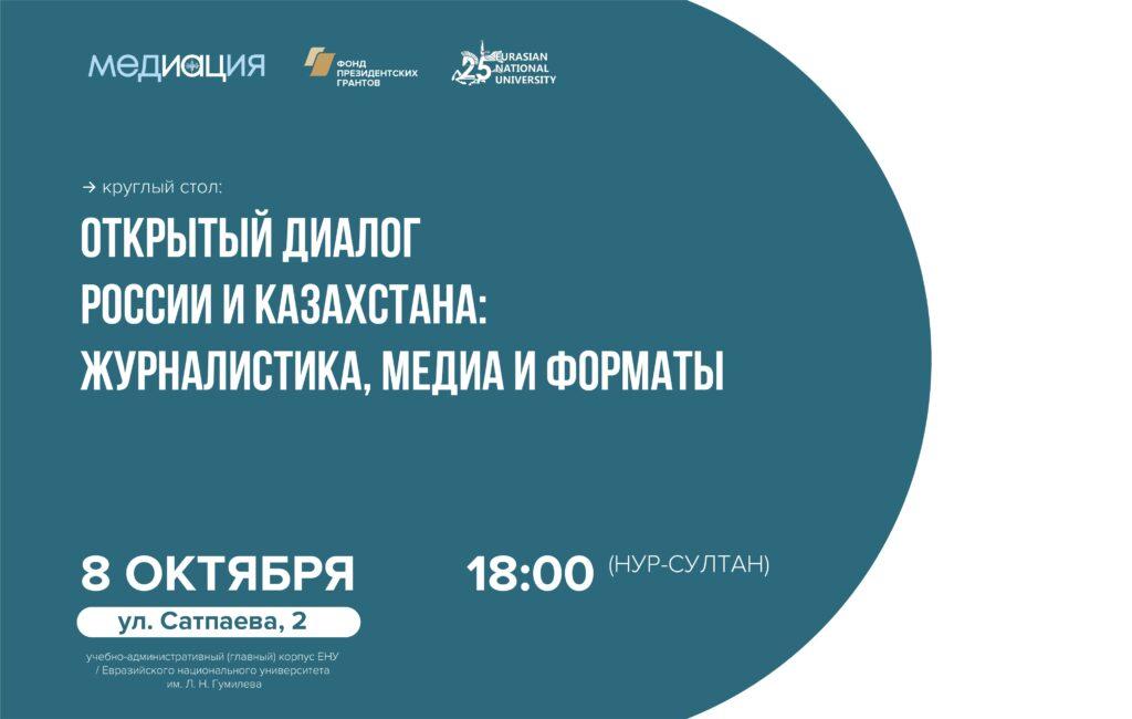 Открытый диалог России и Казахстана: журналистика, медиа и форматы