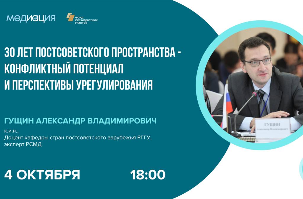 30 лет постсоветскому пространству: определение, потенциал и конфликты