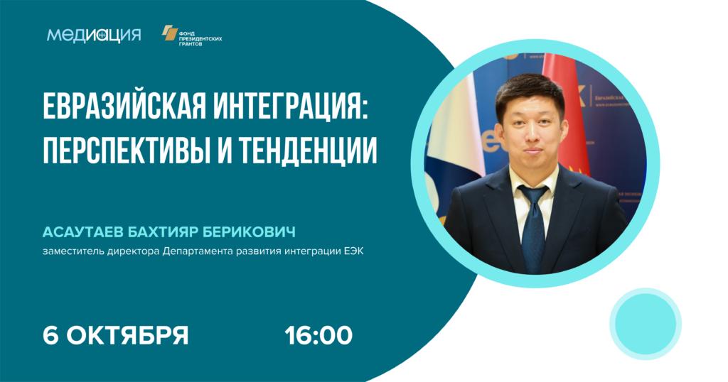Евразийская интеграция: перспективы и тенденции — оценка эксперта