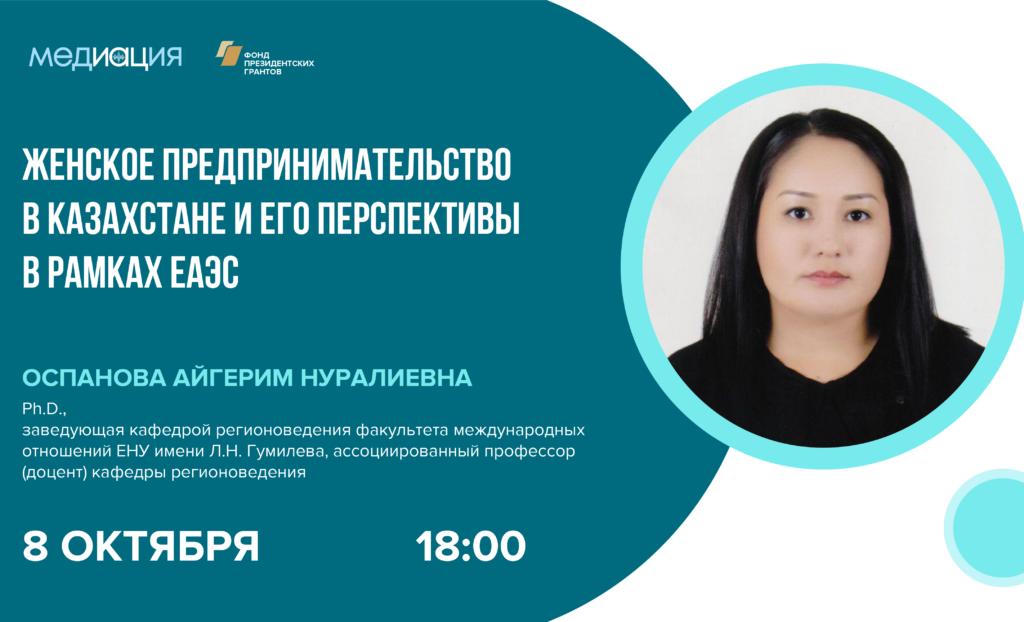 Женское предпринимательство в Казахстане и его перспективы в рамках ЕАЭС
